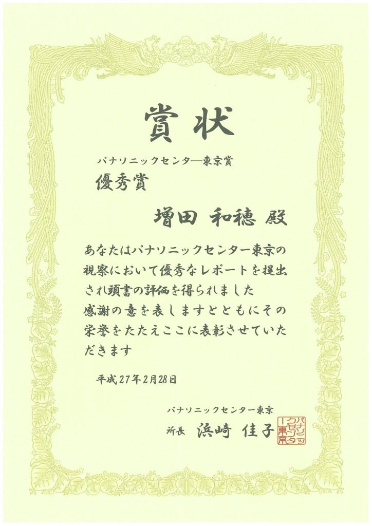 優秀賞_増田和穂