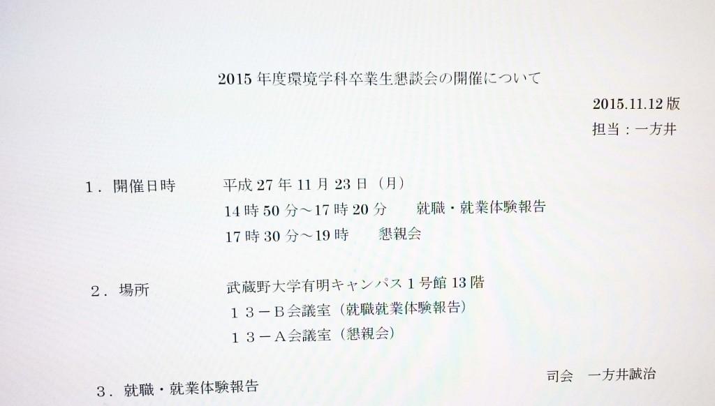 卒業生懇談会3