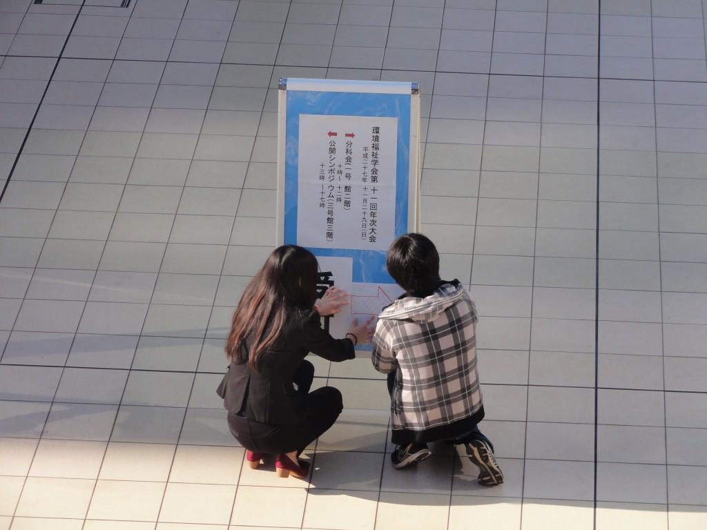 2015kankyofukushi3